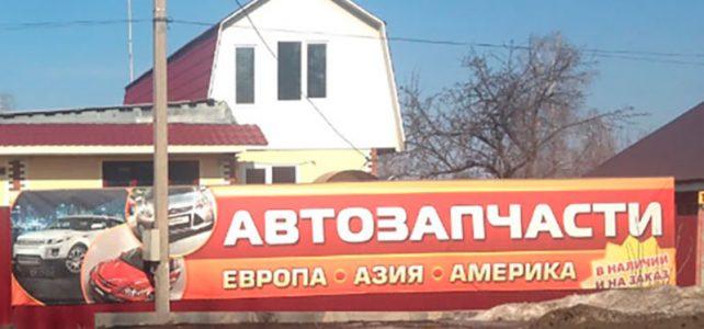 Магазин б/у автозапчасти и новые расходники.